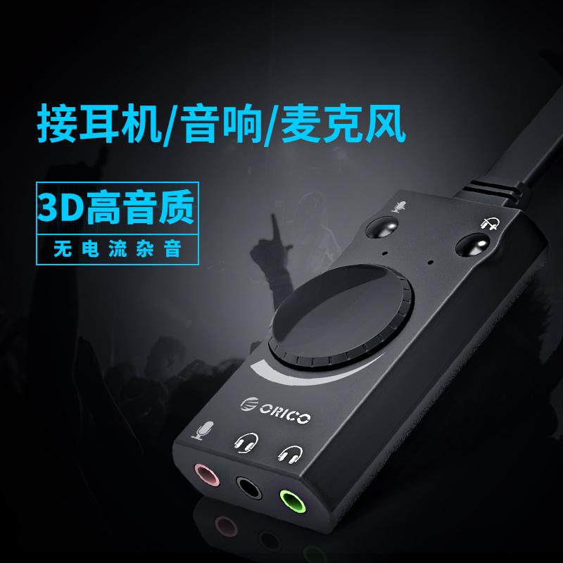Orico-奥睿科 USB声卡外置转换器台式机电脑笔记本外接耳机免驱独立声卡