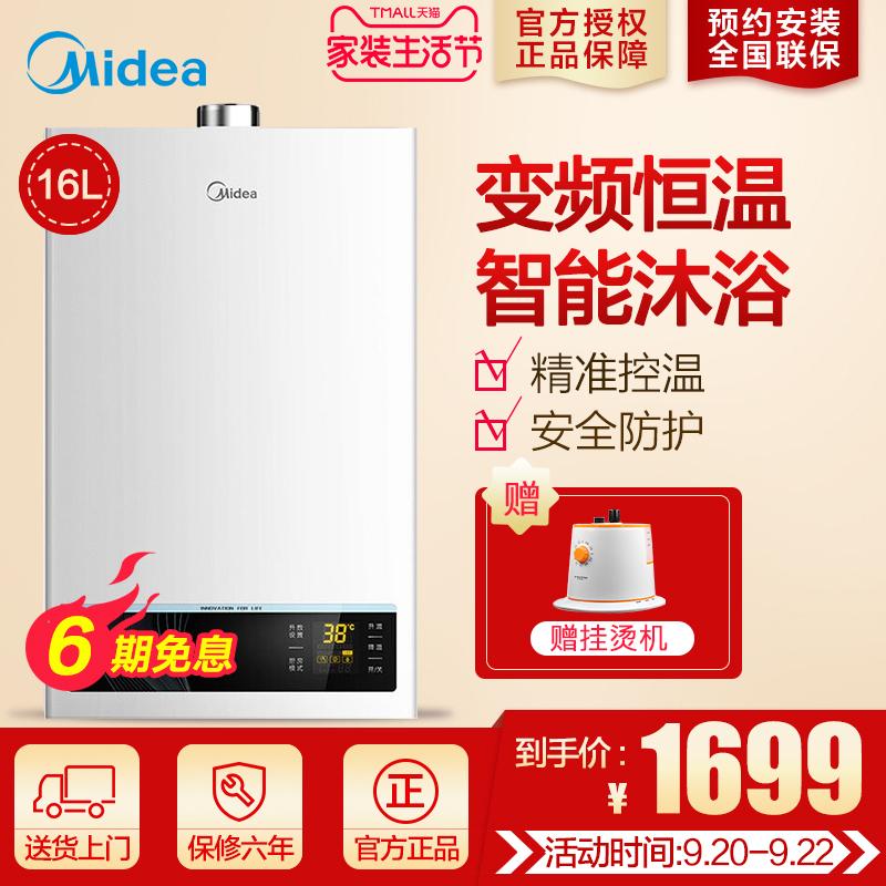 Midea-美的 JSQ30-16WH5D燃气热水器天然气式16升L家用即速热恒温