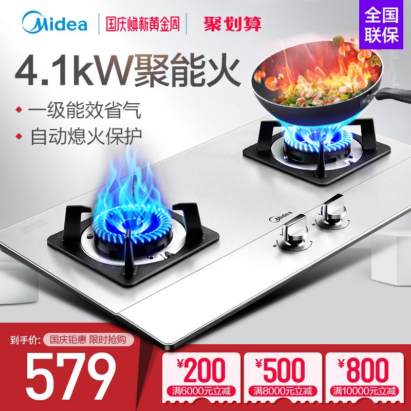 Midea-美的 Q216燃气灶双灶嵌入式家用天然气液化气不锈钢煤气灶