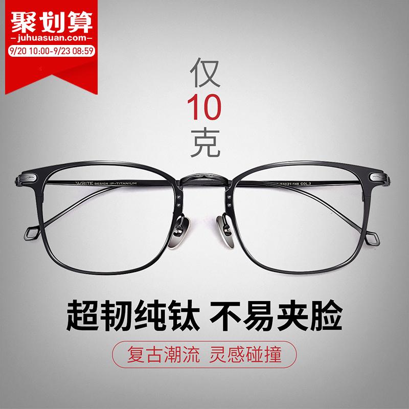 乐申近视眼镜男全框纯钛复古配有度数眼睛框女配余文乐同款近视镜