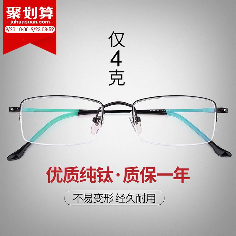 乐申近视眼镜男 简约商务超轻纯钛半框眼镜架眼睛框配成品近视镜