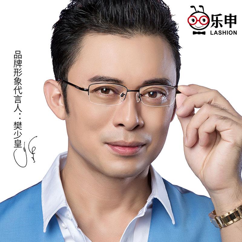 聚划算:乐申 9071 男士商务近视镜 可配1.56防蓝光镜