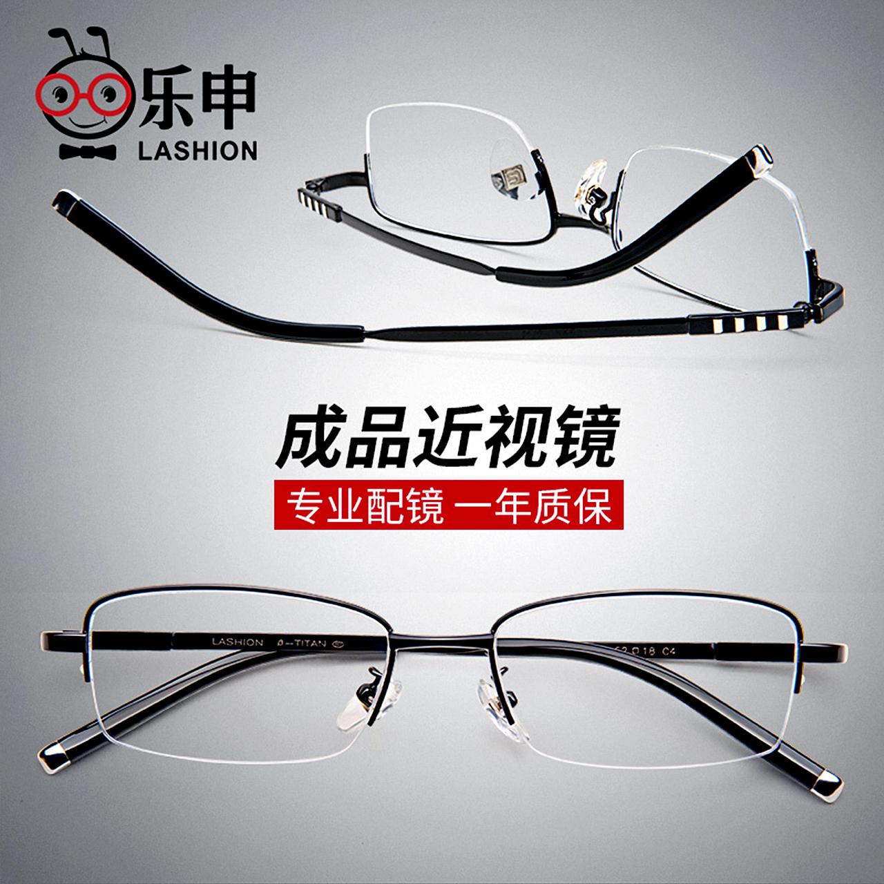 降¥30,乐申 9071/9072 男士商务近视镜 可配1.56防蓝光镜