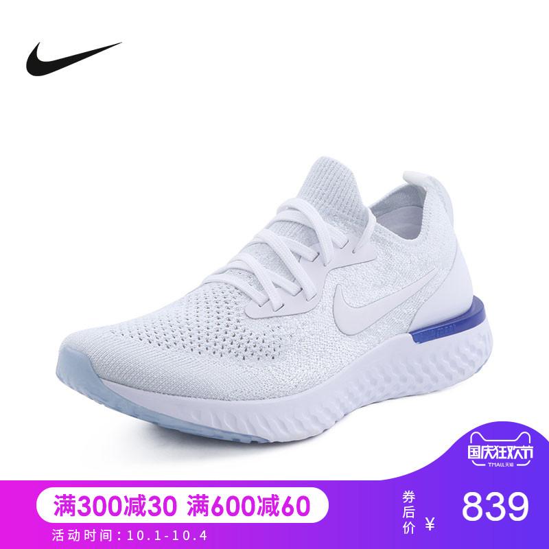 胜道体育NIKE耐克Epic React Flyknit女子休闲运动跑步鞋AQ0070