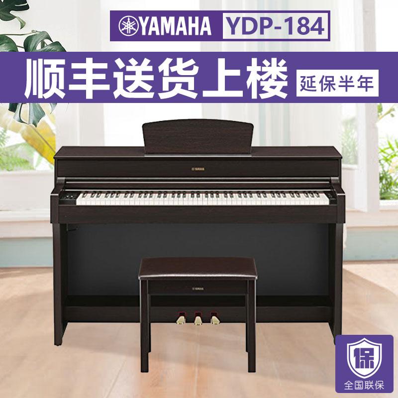 雅马哈电钢琴YDP-184数码钢琴88键重锤成人专业顺丰送货上楼