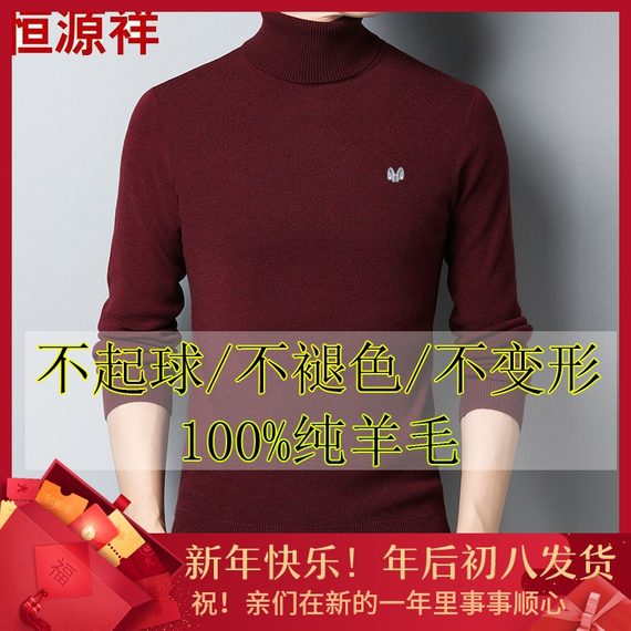 2019 Winter New 두껍게 Men 's 100 % Pure Sweater 넘 뒤집을 수 Collar Slim Cashmere Bottoming Shirt Men 's 스웨터