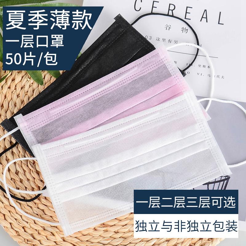 夏季薄款透气一层三层白色一次性口罩防晒黑色蓝色独立包装50只装