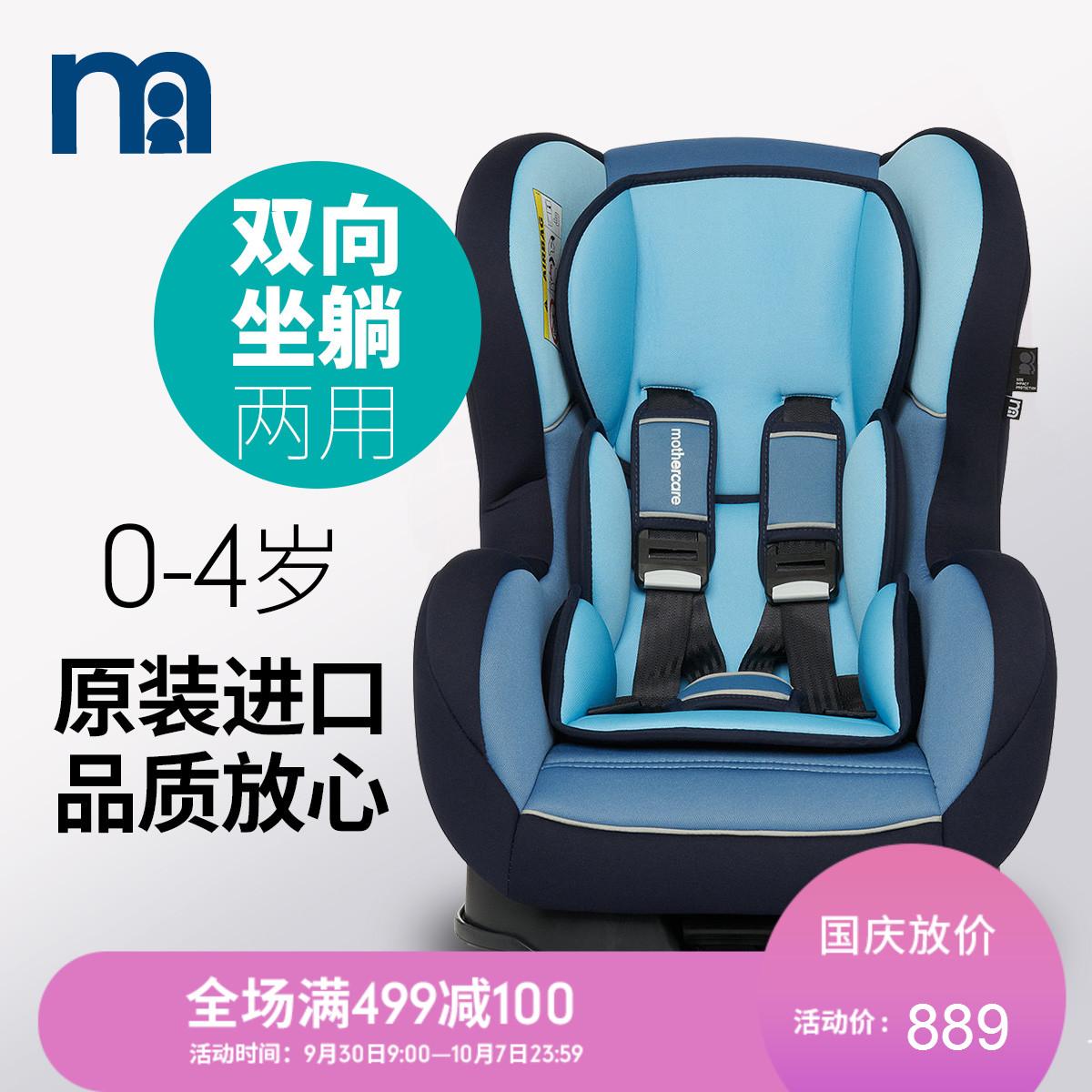 mothercare好孩子儿童进口安全座椅可坐躺双向安装汽车用座椅04岁