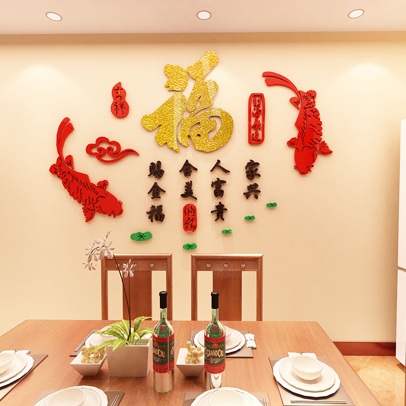 Chinese style blessing fish 3D wall stickers living room TV ...