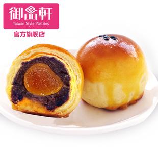 御品轩豆沙蛋黄酥早餐推荐特产手工糕点心休闲办公小零食6粒342g