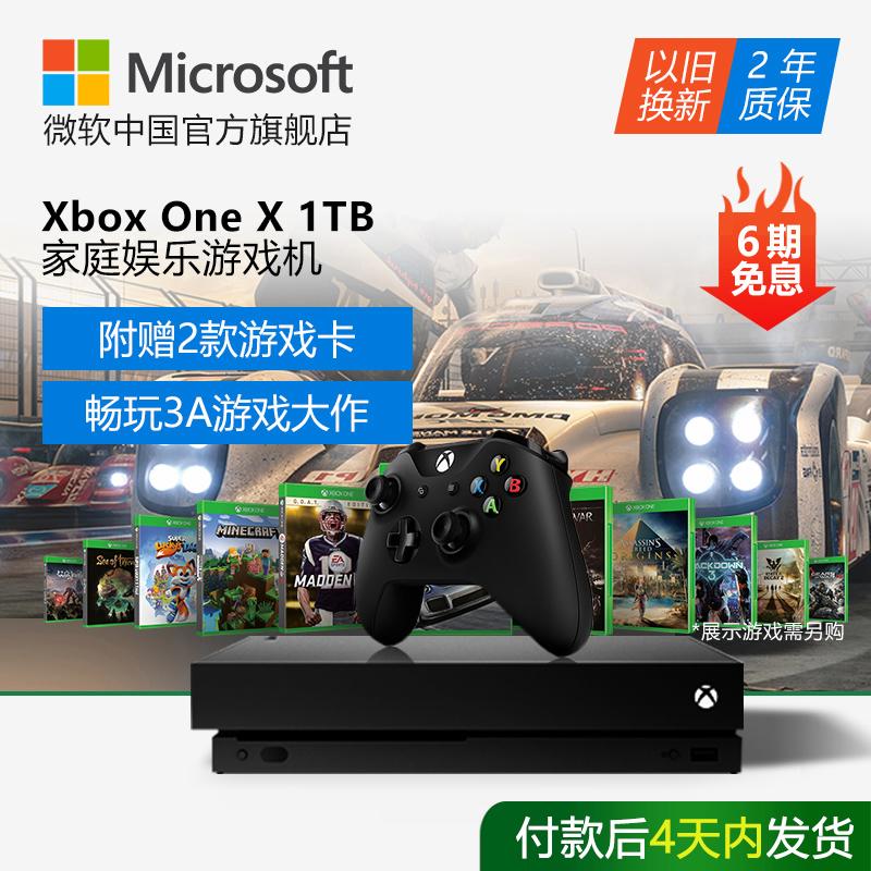 国行 Microsoft 微软 Xbox One X 1TB 游戏主机 下单折后¥2499包邮 可花呗6期免息