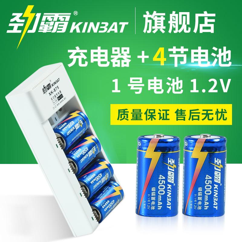 劲霸1号电池充电器套装 充电电池4节一号大号手电筒燃气灶热水器