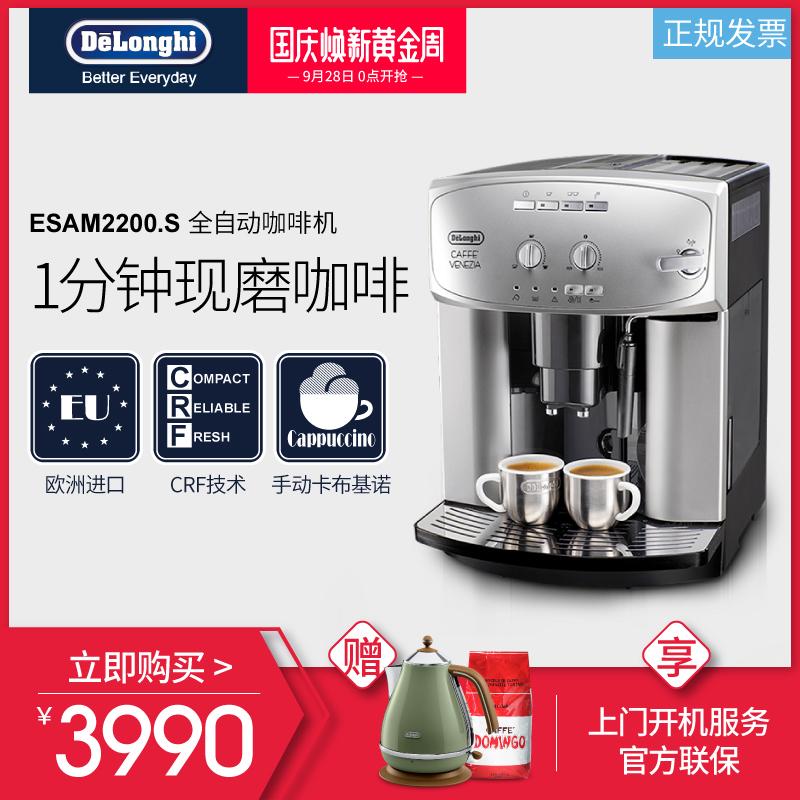 Delonghi-德龙 ESAM2200.S 全自动进口家用意式咖啡机办公室现磨