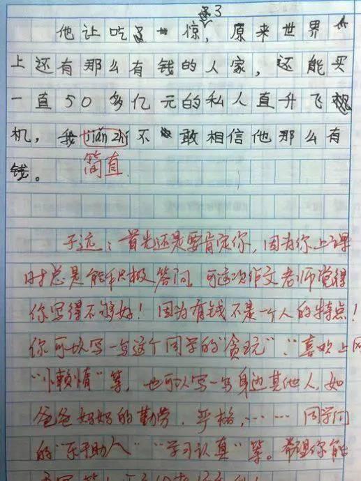 经典三级逼要操_搞笑作文#小学生作文,这是要把老师逼疯