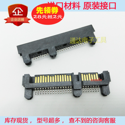 Solid State Drive Interface Connector Plug and Socket 7+15P Taipower/Ming Hao/Intel 520