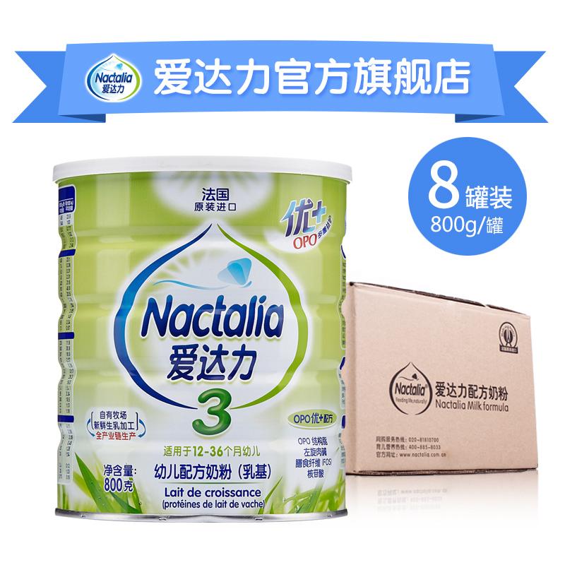 爱达力OPO优+较大婴幼儿宝宝配方奶粉 法国原装进口3段800g*8罐装