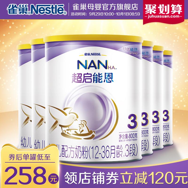 超启能恩3段 婴幼儿配方奶粉 800g*6罐装