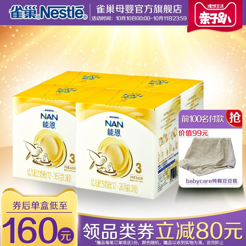 能恩3段 婴幼儿配方奶粉(12-36个月)1200克*4盒装