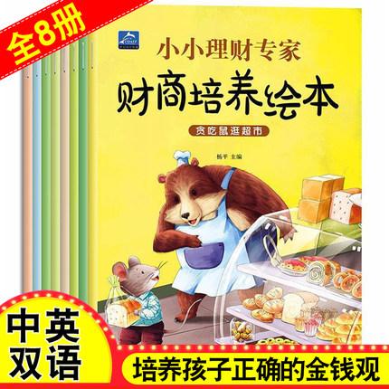 [雅彬图书专营店绘本,图画书]小小理财专家财商培养绘本月销量162件仅售39.8元