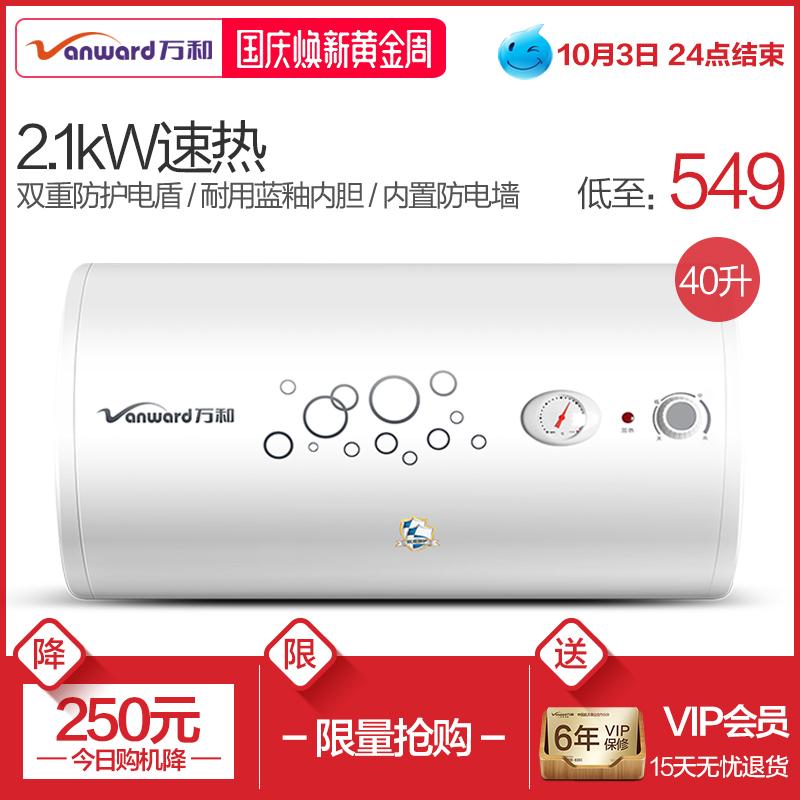 Vanward-万和 E40-Q1W1-22 储水式速热恒温电热水器40升洗澡淋浴
