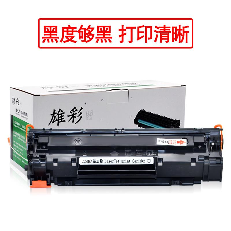 雄彩适用 HP M126A 激光一体机黑白打印扫描机墨盒 CC388a硒鼓碳粉 CZ174A CZ175A黑白打印机晒鼓 粉盒油墨粉