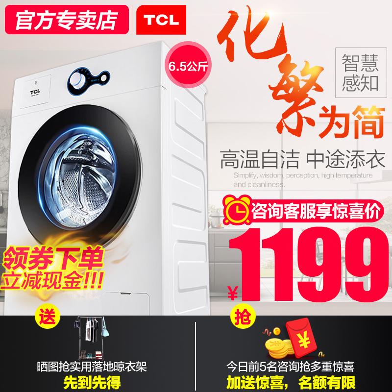 TCL XQG65-Q100 6.5公斤全自动静音滚筒洗衣机家用超薄小型6-7kg
