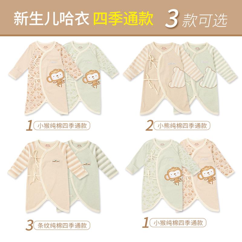 新生儿衣服0-3个月纯棉春秋冬季宝宝蝴蝶哈衣和尚服初婴儿连体衣产品展示图4