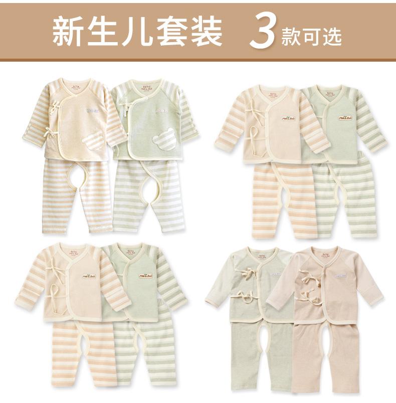 新生儿衣服0-3个月纯棉春秋宝宝彩棉睡衣和尚服夏季婴儿内衣套装产品展示图2