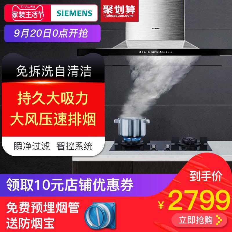 SIEMENS-西门子 LC45SA92MW 吸抽油烟机大风量智能自清洁欧式