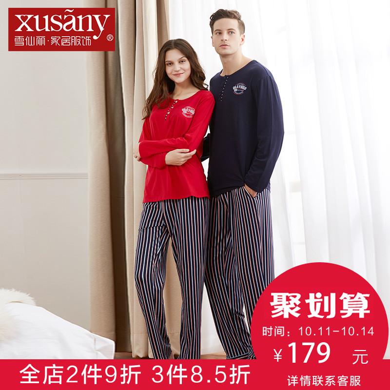 雪仙丽睡衣女秋季纯棉长袖条纹长裤可外穿情侣家居服男士套装圆领