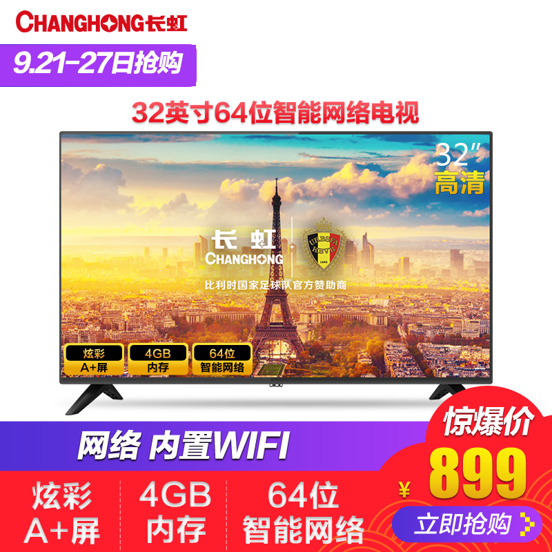 Changhong-长虹 32T8S 欧宝丽32吋64位智能网络wifi平板液晶电视