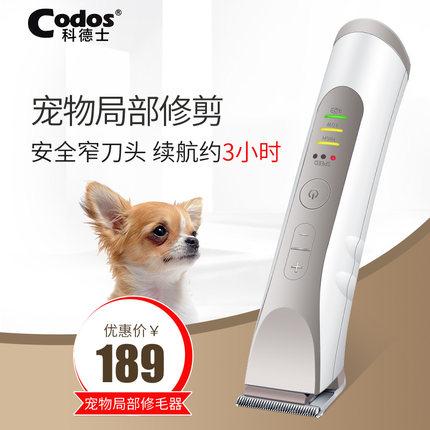 科德士宠物电推剪CP-3380脸耳脚修毛器狗狗剃毛刀小狗电推子