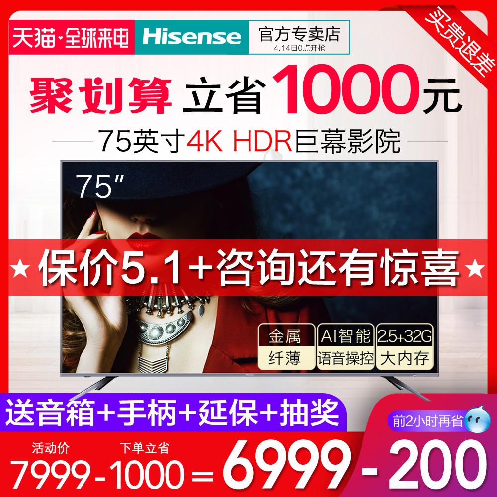 Hisense/海信 HZ75E5A 75英寸4K高清智能网络平板液晶电视机70 65