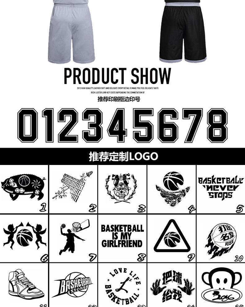 双面穿篮球服定制 套装 球衣 男训练服 空版比赛服 团购队服印号图片