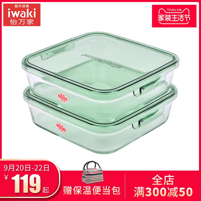 饭盒iwaki怡万家大容量玻璃保鲜盒 冰箱收纳盒 微波饭盒 便当盒