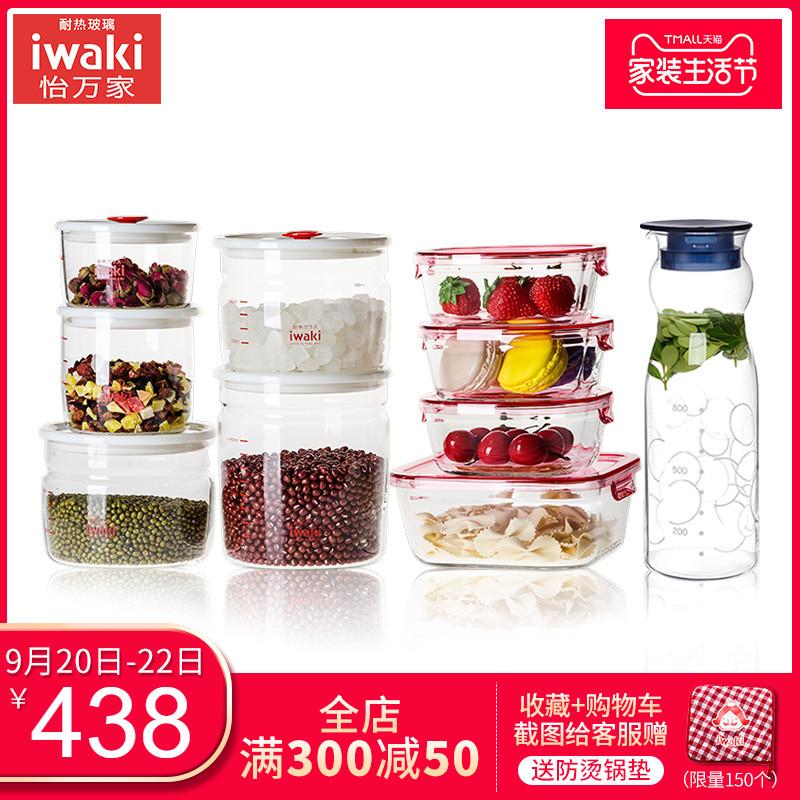 日本怡万家耐热玻璃保鲜盒密封罐饭盒微波炉冰箱收纳盒储物罐套装