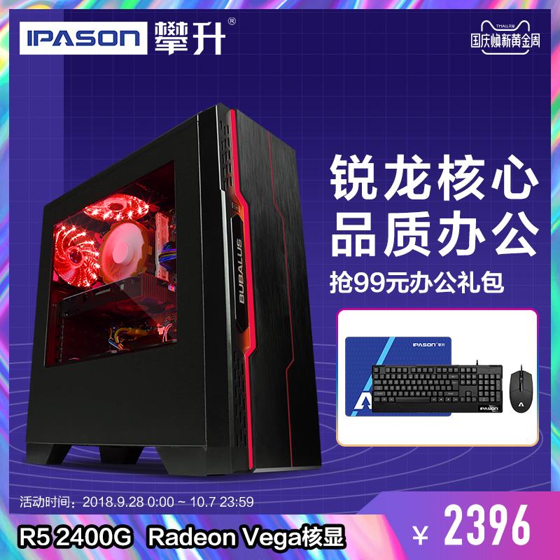 攀升 AMD R5 2400G四核办公台式锐龙电脑DIY游戏组装整机全套主机