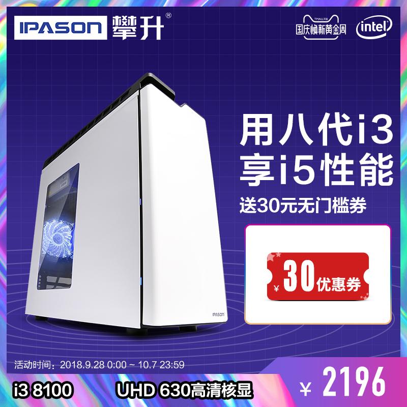 攀升i3 7100升8100四核八代台式家用办公电脑主机DIY组装整机全套