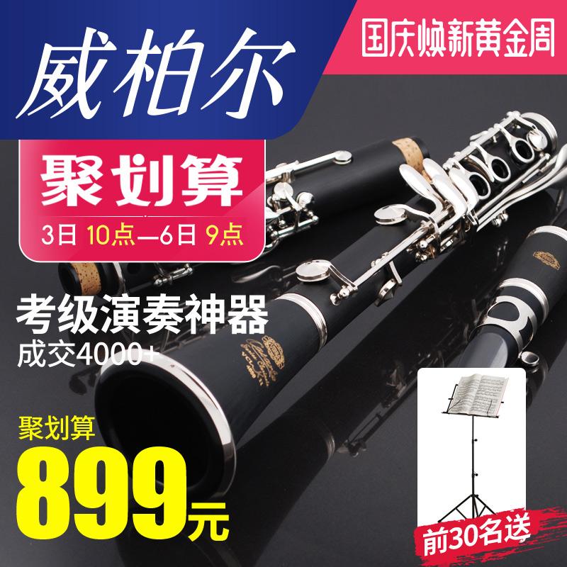 单簧管-黑管乐器 降B调单簧管 专业初学考级演奏威柏尔K11
