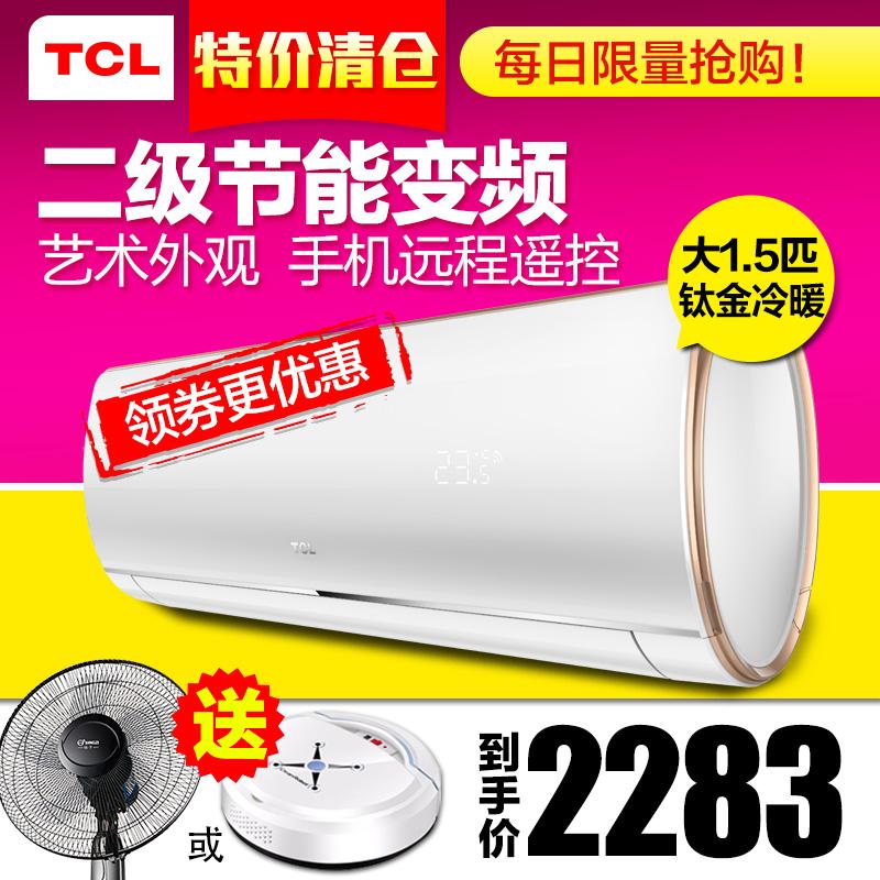 TCL KFRd-35GW-F2AH12BpA-I大1.5匹二级节能挂机空调冷暖变频静音