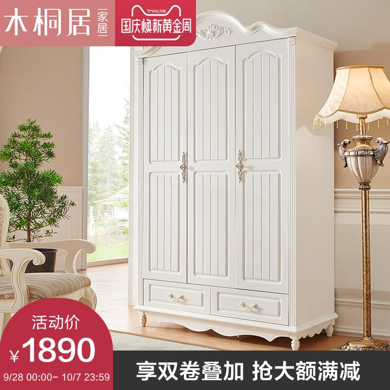 木桐居田园衣柜平开门白色整体欧式三门实木推拉门大衣柜卧室家具