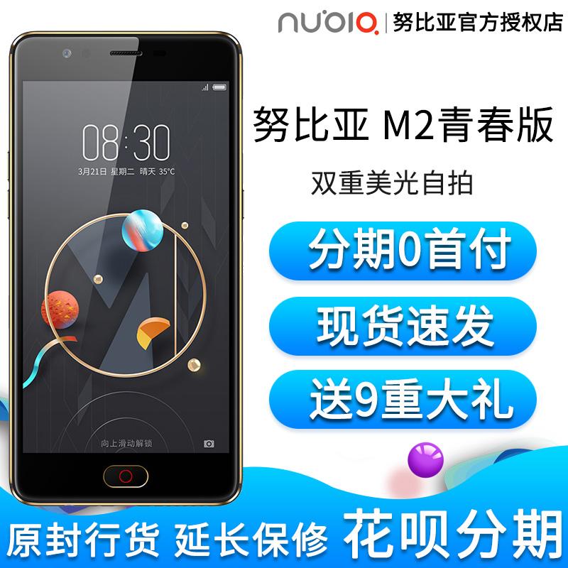 送9重礼 nubia-努比亚 M2 青春版 全网通4G双重美光手机