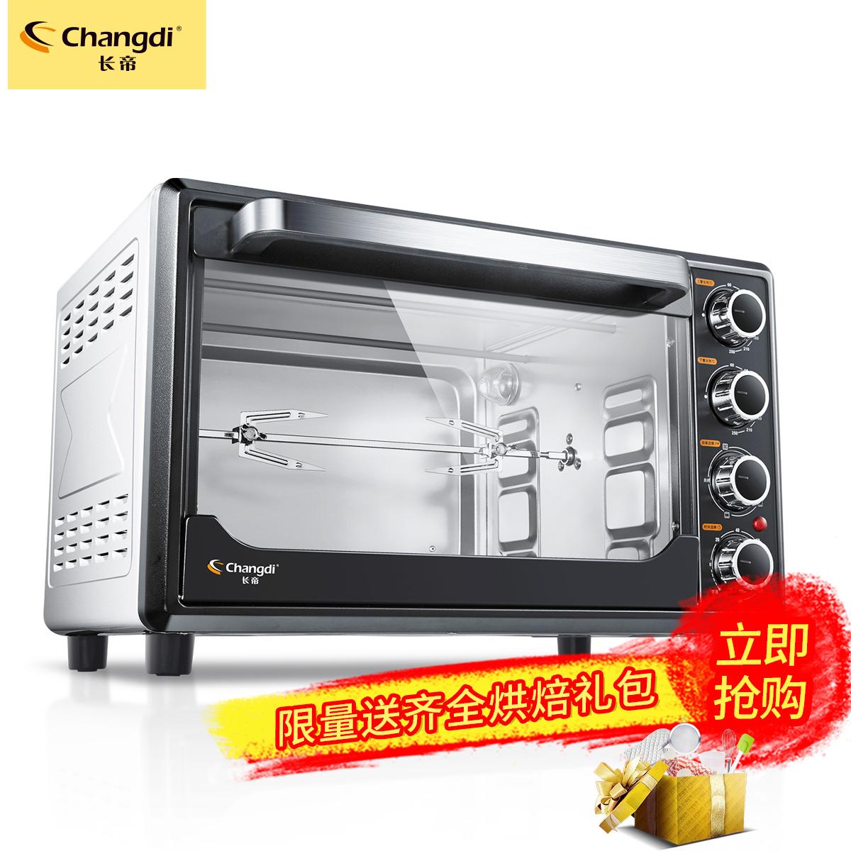 长帝 TRTF32 烤箱家用烘焙 全自动多功能大容量电烤箱蛋糕 32升