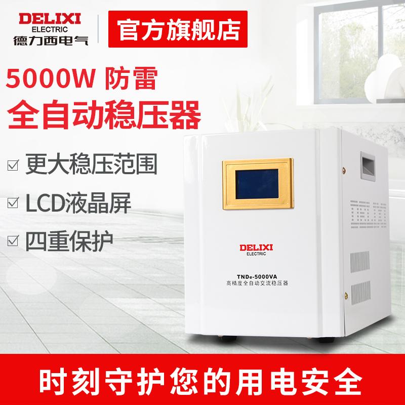 德力西防雷稳压器5000w高精度全自动交流单相5KW空调家用稳压器