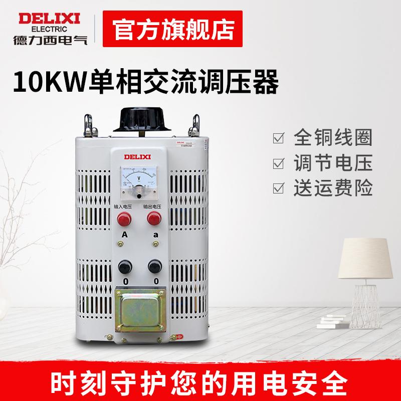 德力西单相交流调压器10kw大功率接触式可调电源电压调节器可定制
