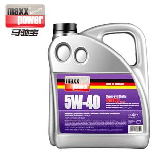 马驰宝机油正品润滑油汽车大众全合成通用进口5W-40四季奥迪4L