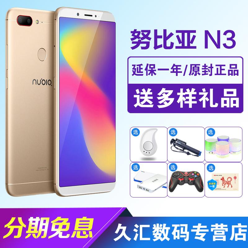分期免息nubia-努比亚 N3全面屏手机v18官方旗舰店z17官网正品z18minis