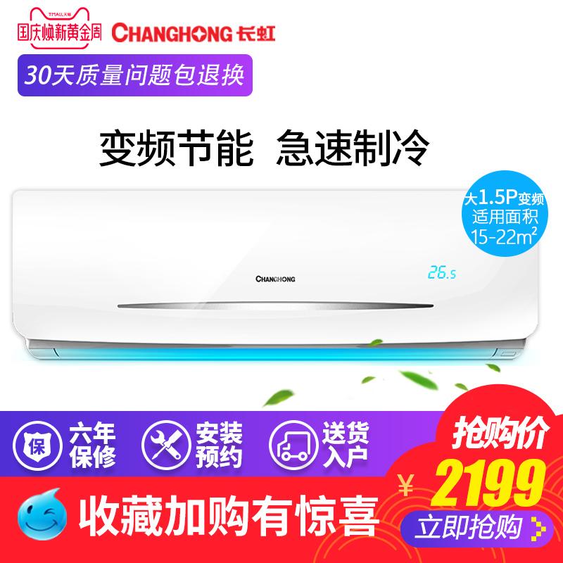 大1.5p匹变频空调挂机Changhong-长虹 KFR-35GW-ZDHID(W1-J)+A3