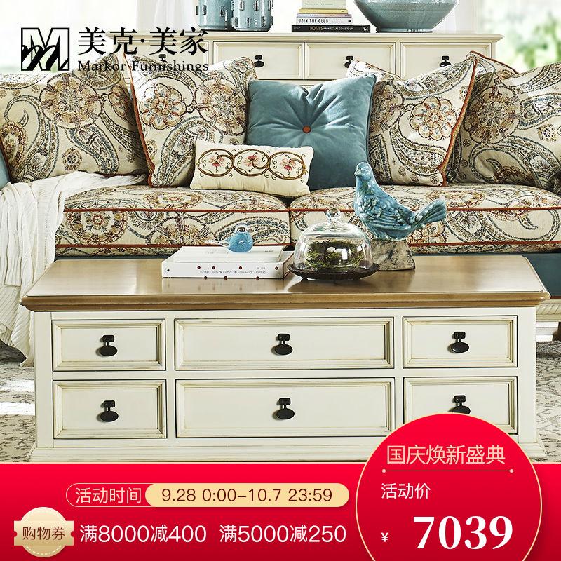 美克美家查尔丝汀美式电视柜茶几组合实木咖啡桌客厅茶桌子角桌