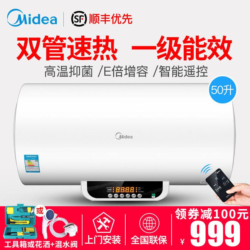 Midea-美的 F50-21WB1(E)(遥控)电热水器50升 储水式家用速热洗澡